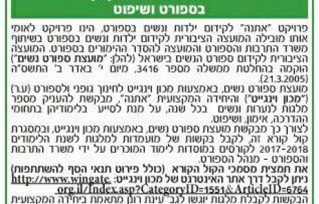 קול קורא לקידום ספורט ספורט הנשים בישראל