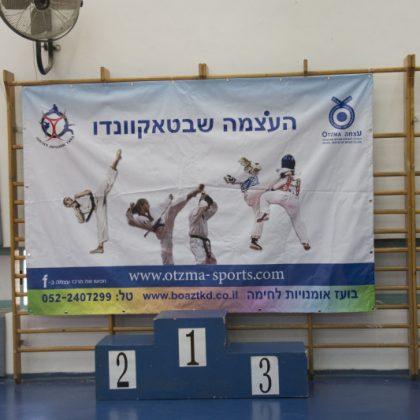 אליפות פסח 2017 (בועז טאיקוונדו)