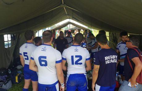 בליגה של הגדולים: נבחרת ישראל ברוגבי סיימה במקום הרביעי בסיבוב ה-1 באליפות אירופה